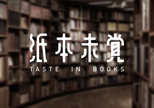Taste In Books | Yifei Zhu | University of the Creative Art | Muse Awards